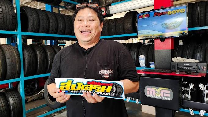 คลิป | กระบี่-ฮือฮา!เจ้าของร้านจำหน่ายอะไหล่ยนต์ชื่อดัง ผุดไอเดียร์ ติดสติกเกอร์ชื่อร้าน ท้ายรถ ปะยางฟรีตลอดชีพ