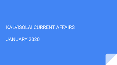 KALVISOLAI CURRENT AFFAIRS - JANUARY 2020 - கல்விச்சோலை நடப்பு நிகழ்வுகள் - ஜனவரி 2020