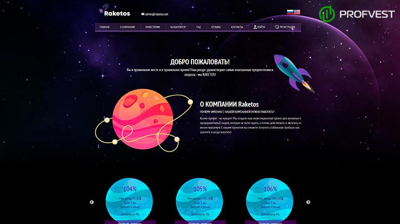 Raketos обзор и отзывы HYIP-проекта