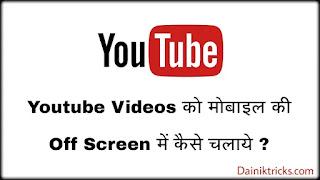 Youtube Videos को मोबाइल की Lock/Off स्क्रीन में कैसे चलाये ?