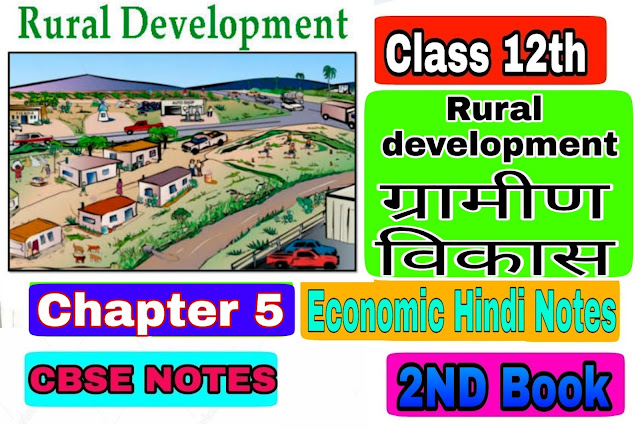 12th class economic notes in hindi Chapter 5 2nd book Rural development अध्याय - 5 ग्रामीण विकास