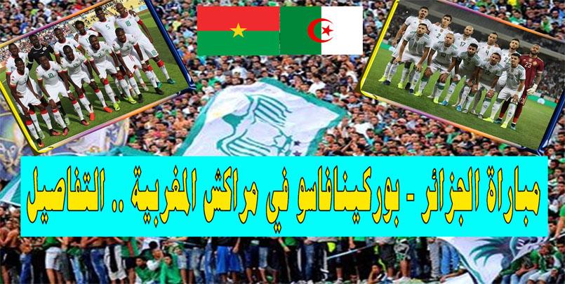مباراة الجزائر و بوركينافاسو في مراكش المغربية و الجماهير الرجاوية في الإنتظار !!+#تيزي_وزو #جمال_بن_سليمان #العدالة+Match-Algérie-et-BurkinaFaso