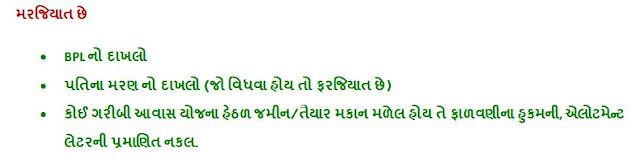 pandit deendayal upadhyay awas yojana form