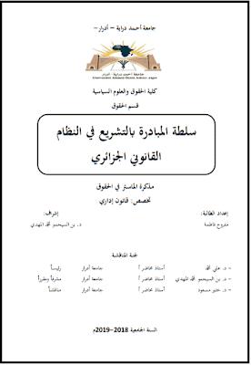 مذكرة ماستر: سلطة المبادرة بالتشريع في النظام القانوني الجزائري PDF