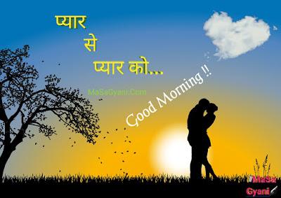 good morning love quotes in hindi 6