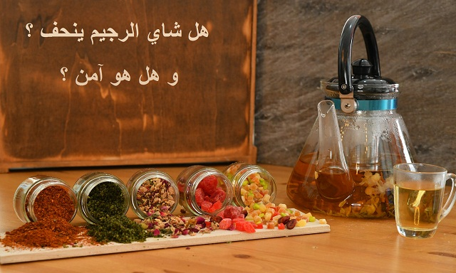 فوائد و اضرار شاي تنحيف الجسم