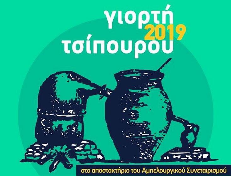 Γιορτή Τσίπουρου στις 8 και 9 Νοεμβρίου στο Σουφλί