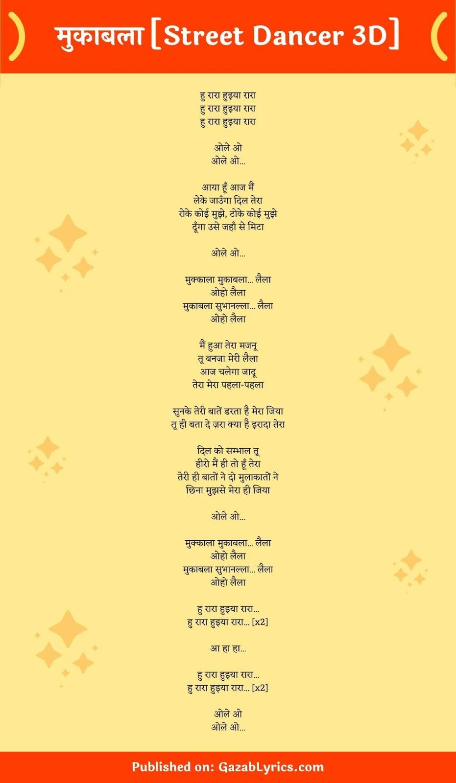 Muqabla track song lyrics image