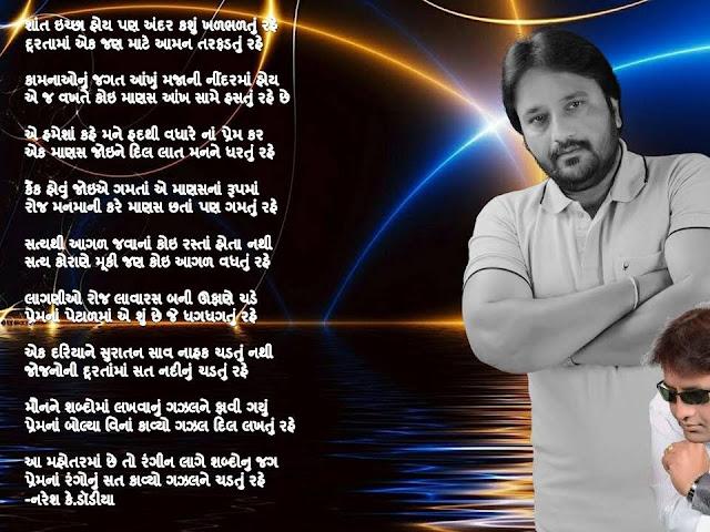 शांत इच्छा होय पण अंदर कशुं खळभळतुं रहे Gujarati Gazal By Naresh K. Dodia