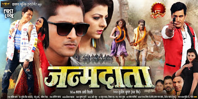 Janamdata Bhojpuri Movie