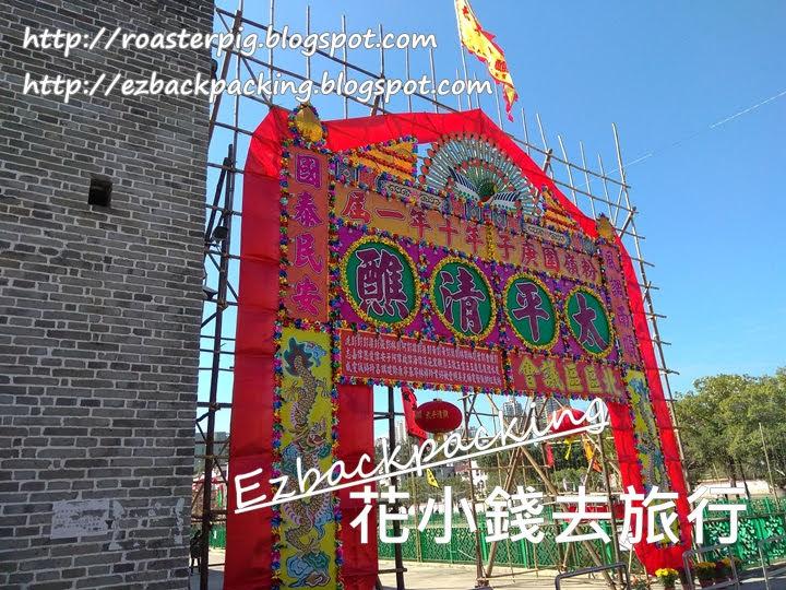 粉嶺圍太平清醮2020
