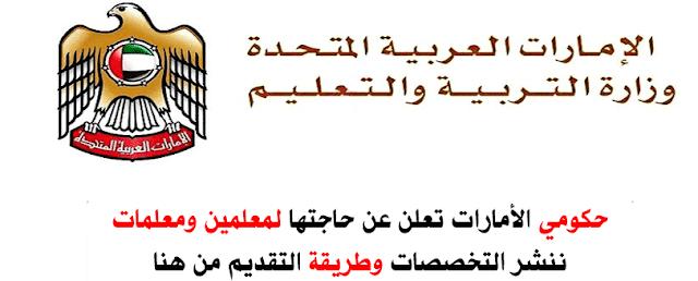 وظائف تربوية في مدارس الامارات