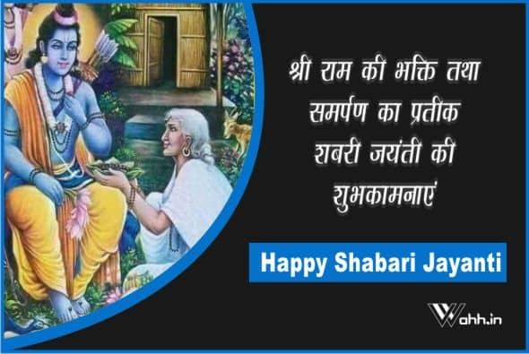 Shabari Jayanti Wishes