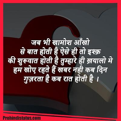 Mohabbat-Shayari-Hindi2