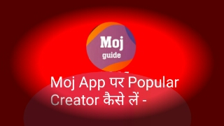 Moj App पर Popular Creator Feature कैसे लें - Hindi | Pubg Guider