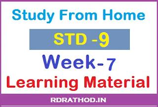Std 9 SSA Homework pdf Week 7 Download