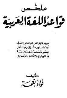 ملخص قواعد اللغة العربية pdf - فؤاد نعمة