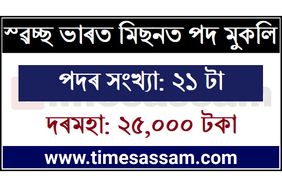 Swachha Bharat Mission, Assam JOb 21 Posts