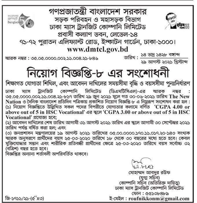 Dhaka Mass Transit Company Limited Job Circular image 2021 Apply