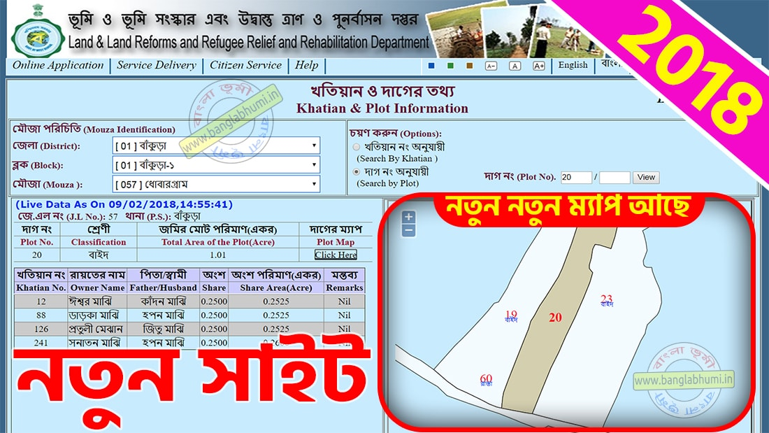 banglarbhumi.gov.in Khatian & Plot Information New Website of West Bengal Land Records