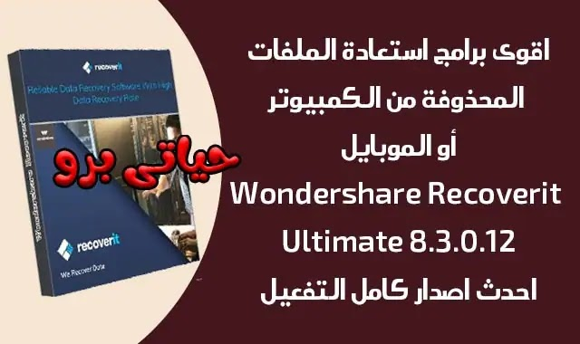 تحميل برنامج Wondershare Recoverit 8.3.0.12 كامل لاستعادة الملفات المفقودة.