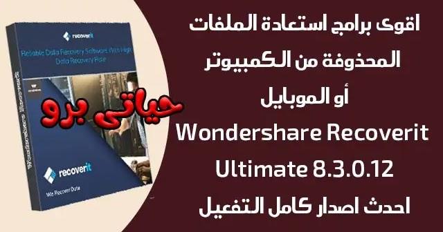 تحميل برنامج Wondershare Recoverit 8 3 0 12 كامل لاستعادة الملفات المفقودة