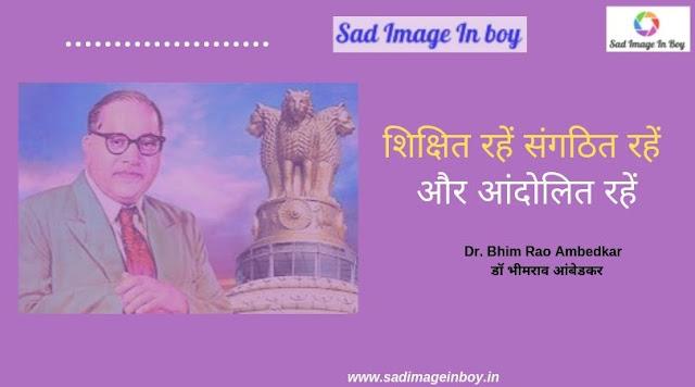 dr bhimrao ambedkar photo | babasaheb ambedkar open university