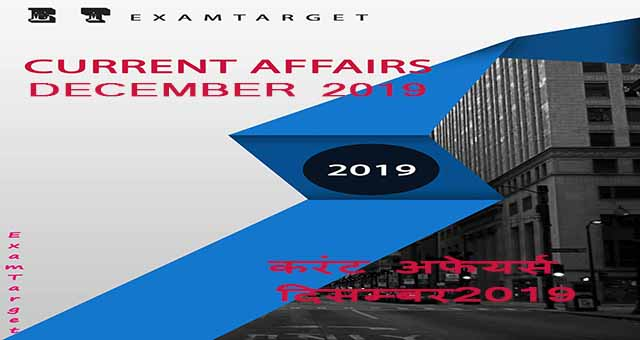 Current Affairs in Hindi Today -10 December 2019