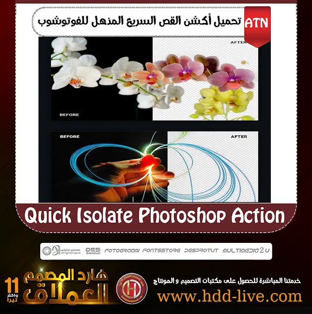 تحميل أكشن القص السريع للفوتوشوب Quick Isolate Photoshop Action - هارد المصمم العملاق
