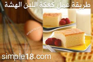 طريقة عمل كعكة اللبن الهشة