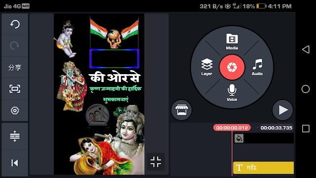 Krishan Janmashtami Video Editing | Janmashtami Nameart Video Editing