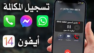 شرح الطريقة الوحيدة لـ تسجيل المكالمات للايفون iOS 12/13/14 شغالة 100%