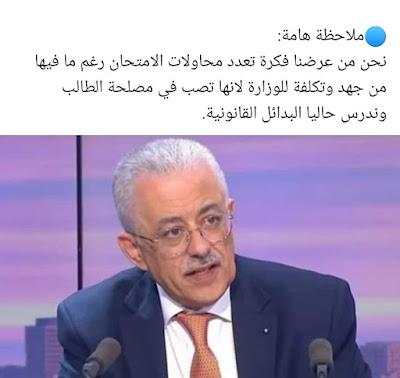 يحدث في التعليم - اخر قررات وتصريحات وزير التعليم - اجيال الاندلس