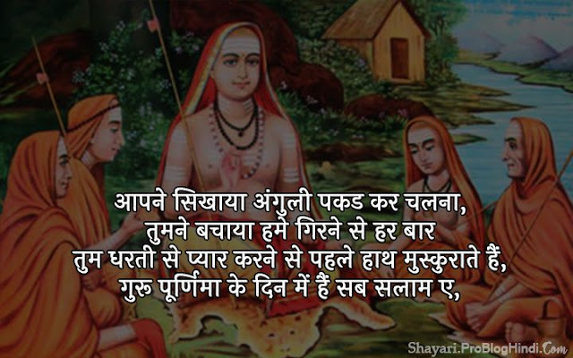 guru purnima shayari for whatsapp