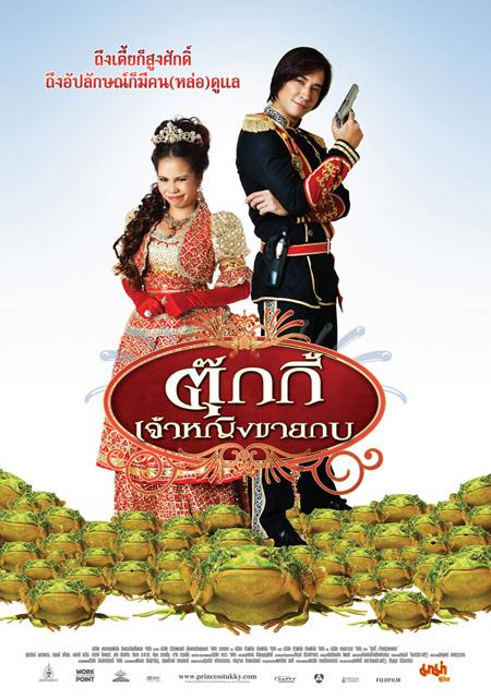 RECOMMENDED THAI MOVIES: RECOMMENDED THAI MOVIES