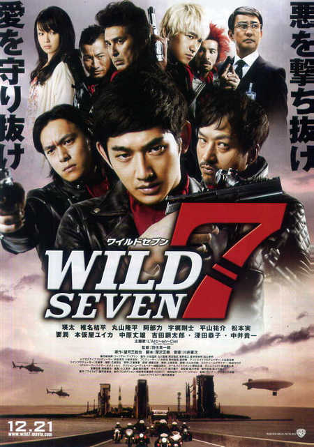 Wild Seven (2011) 7 สิงห์ประจัญบาน