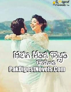 Mein Hari Piya (Complete Novel) By Fatima