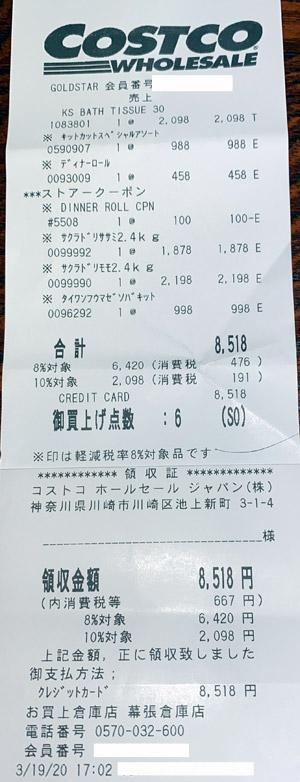コストコホールセール 幕張倉庫店 2020/3/19 のレシート