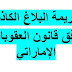 جريمة البلاغ الكاذب وفق قانون العقوبات الإماراتي
