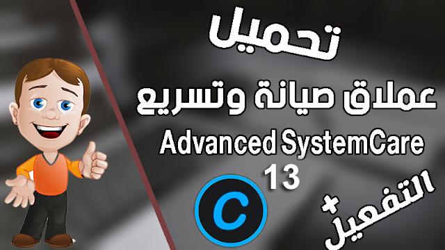 تحميل وتفعيل برنامج Advanced SystemCare Pro عملاق تنظيف وتسريع الكمبيوتر