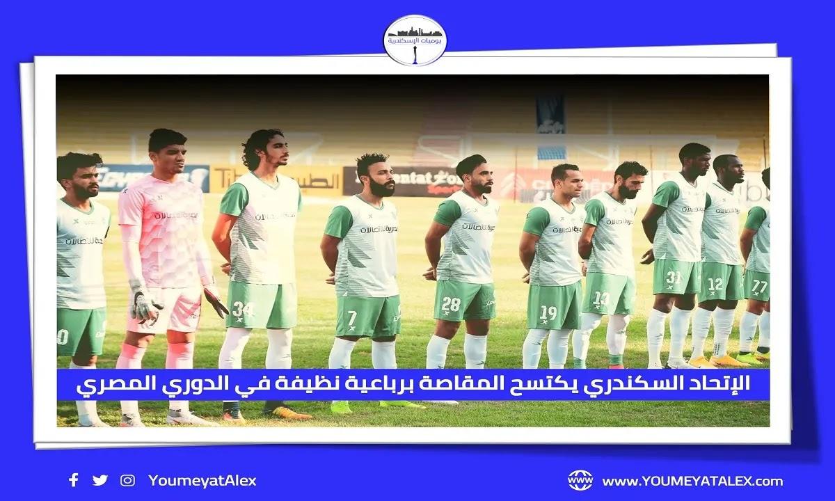 الإتحاد السكندري يكتسح المقاصة برباعية نظيفة في الدوري المصري
