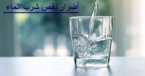 أضرار نقص شرب الماء