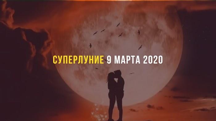 Суперлуние 9 марта 2020. Совет в Полнолуние