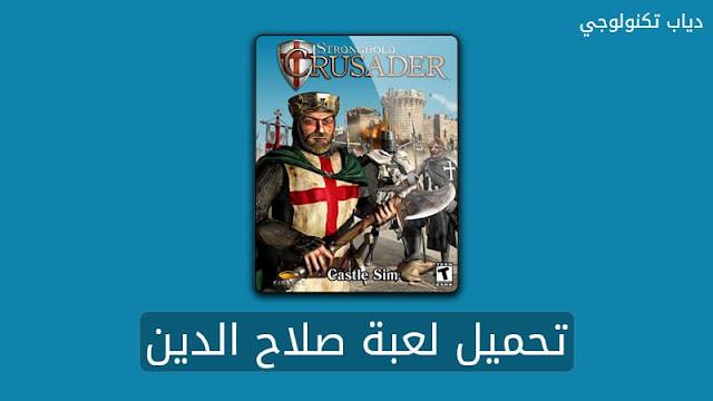 تحميل لعبة صلاح الدين من ميديا فاير