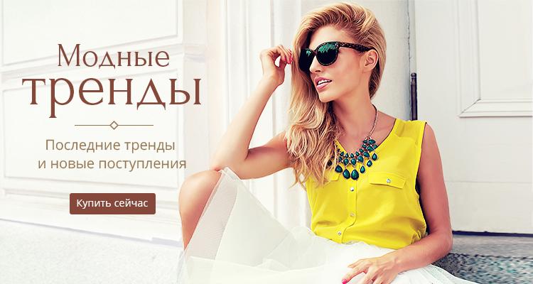 Последние тренды и новые поступления модная распродажа