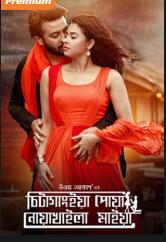 Chittagainga Powa Noakhailla Maiya (2018) Bengali Full Movie Download