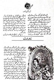 Sarfarosh Episode 2 By Qurat Ul Ain Sikandar Urdu Novel Free Download Pdf