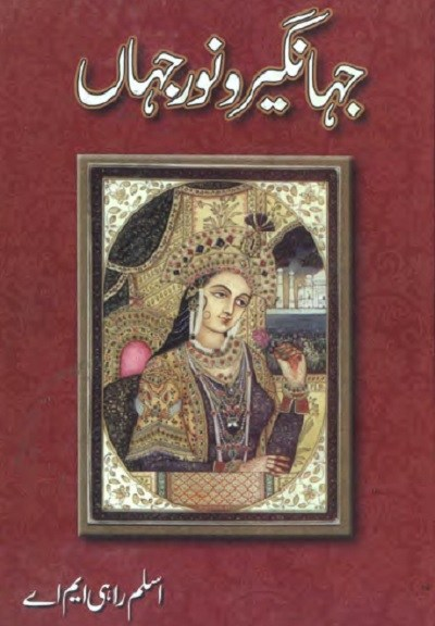 best urdu novels, analysis, Urdu Historical Books, Urdu Books, Urdu novels, Urdu,