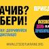 «World Cleanup Day»: кияни долучаться до грандіозної толоки - сайт Дніпровського району