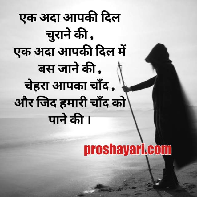 2 line Hindi love shayari/हिंदी लव शायरी